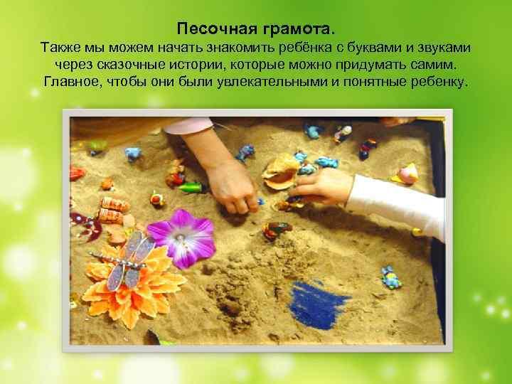 Песочная грамота. Также мы можем начать знакомить ребёнка с буквами и звуками через сказочные