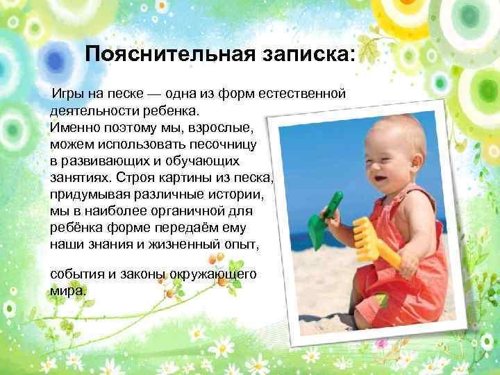 Пояснительная записка: Игры на песке — одна из форм естественной деятельности ребенка. Именно поэтому