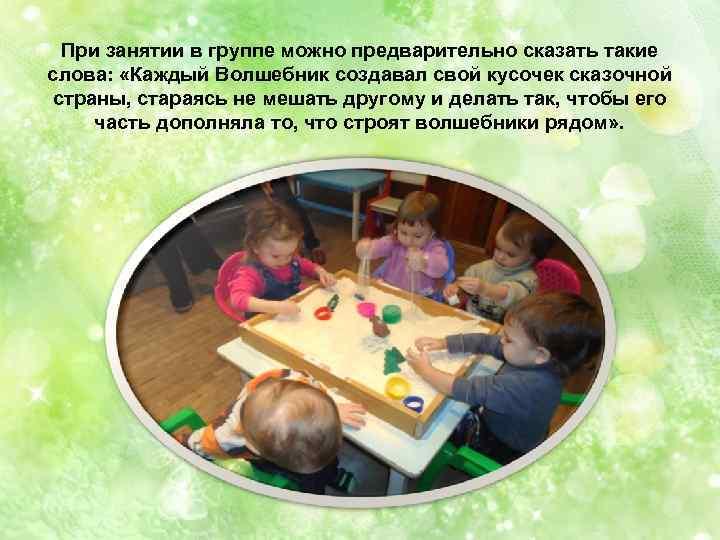 При занятии в группе можно предварительно сказать такие слова: «Каждый Волшебник создавал свой кусочек