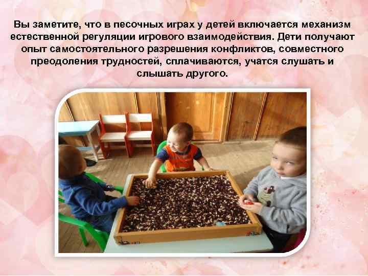 Вы заметите, что в песочных играх у детей включается механизм естественной регуляции игрового взаимодействия.