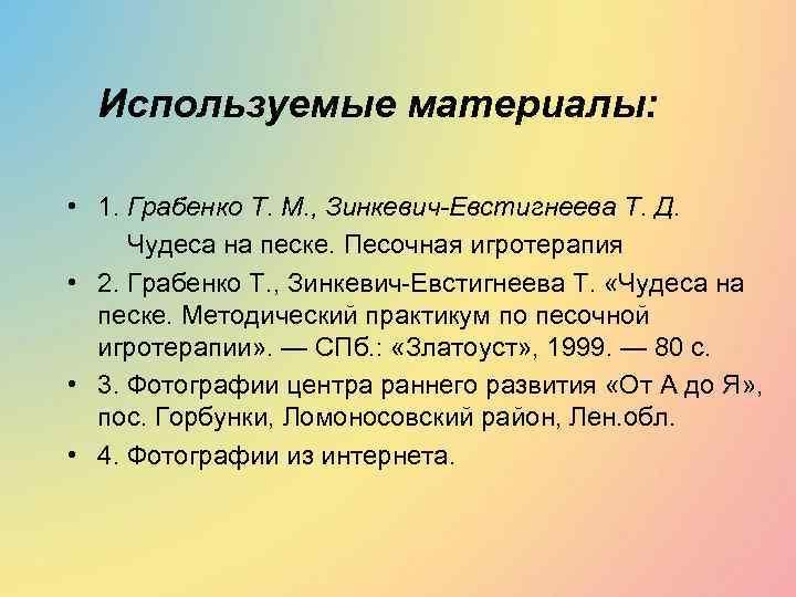 Используемые материалы: • 1. Грабенко Т. М. , Зинкевич-Евстигнеева Т. Д. Чудеса на песке.