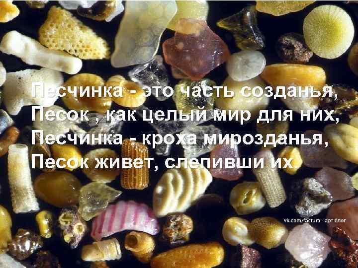 Песчинка - это часть созданья, Песок , как целый мир для них, Песчинка -
