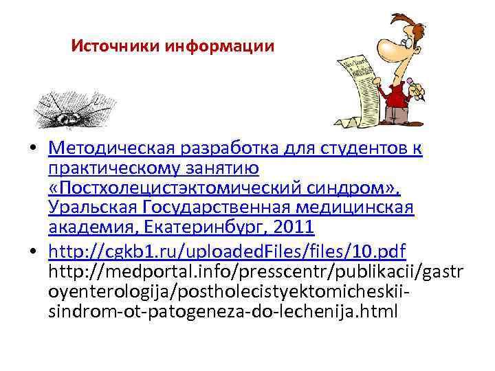 Источники информации • Методическая разработка для студентов к практическому занятию «Постхолецистэктомический синдром» , Уральская