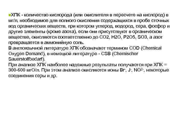 n. ХПК количество кислорода (или окислителя в пересчете на кислород) в мг/л, необходимое для