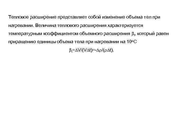 Тепловое расширение представляет собой изменение объема тел при нагревании. Величина теплового расширения характеризуется температурным