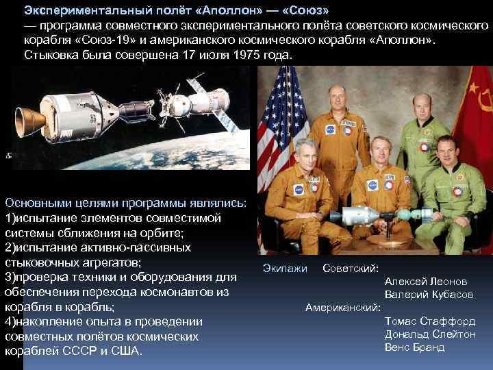 Экспериментальный полёт «Аполлон» — «Союз» — программа совместного экспериментального полёта советского космического корабля «Союз-19»