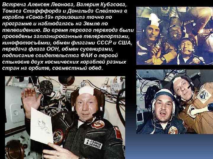 Встреча Алексея Леонова, Валерия Кубасова, Томаса Стафффорда и Дональда Слейтона в корабле «Союз-19» произошла
