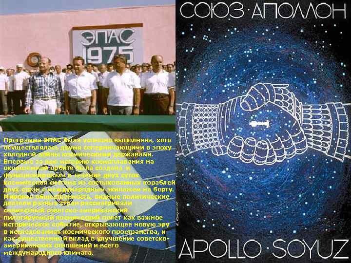 Программа ЭПАС была успешно выполнена, хотя осуществлялась двумя соперничающими в эпоху холодной войны космическими