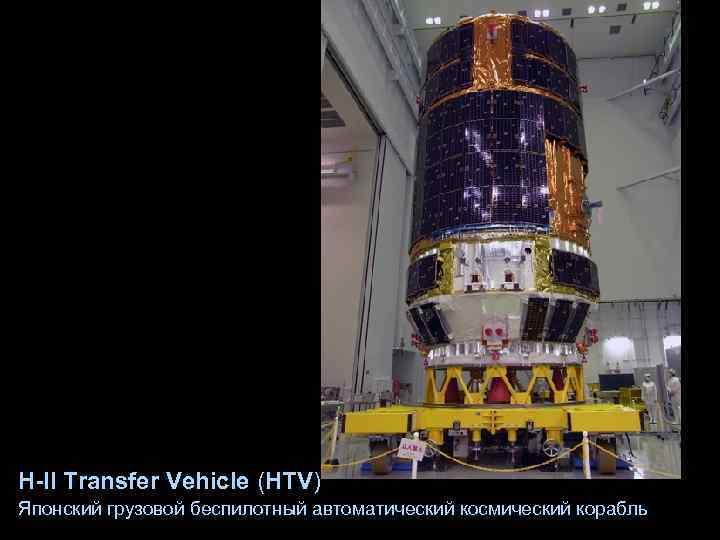 H-II Transfer Vehicle (HTV) Японский грузовой беспилотный автоматический космический корабль