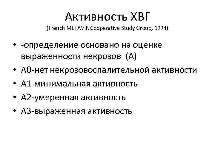 Активность ХВГ (French METAVIR Cooperative Study Group, 1994) • -определение основано на оценке выраженности
