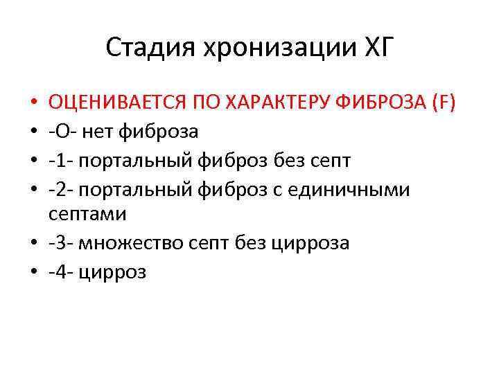 Стадия хронизации ХГ ОЦЕНИВАЕТСЯ ПО ХАРАКТЕРУ ФИБРОЗА (F) -О- нет фиброза -1 - портальный