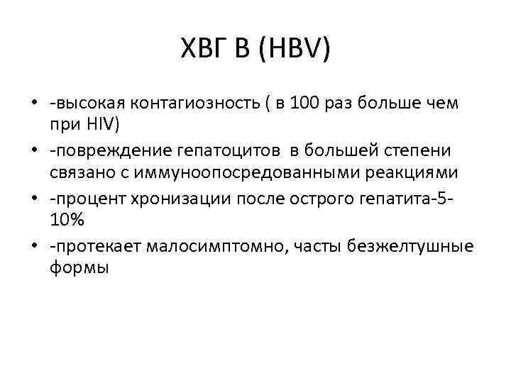 ХВГ В (HBV) • -высокая контагиозность ( в 100 раз больше чем при HIV)
