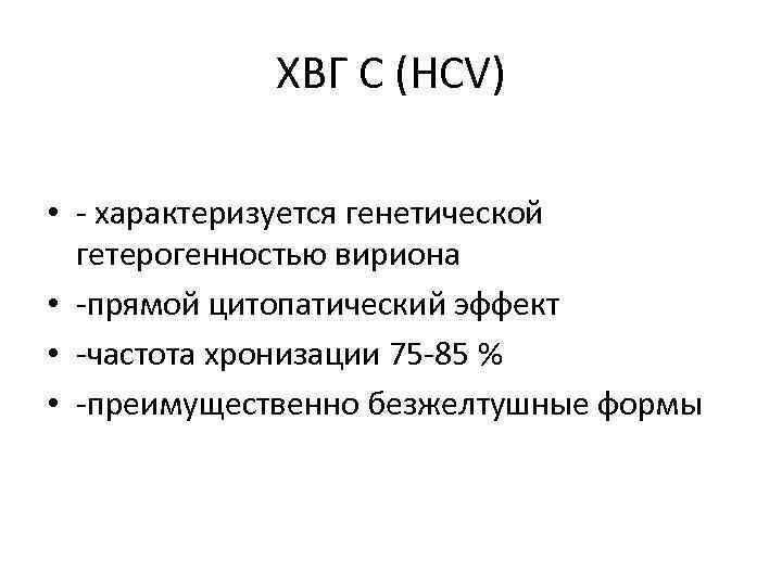 ХВГ С (HСV) • - характеризуется генетической гетерогенностью вириона • -прямой цитопатический эффект •