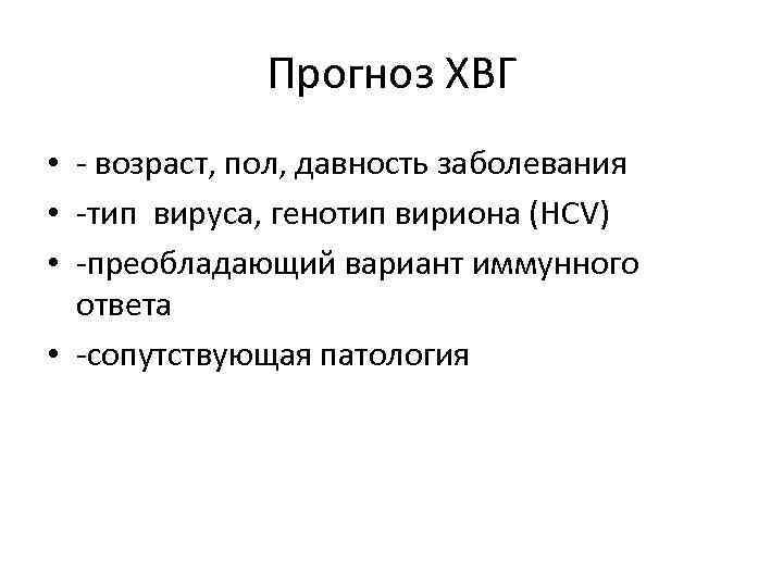 Прогноз ХВГ • - возраст, пол, давность заболевания • -тип вируса, генотип вириона (HCV)