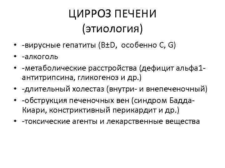 ЦИРРОЗ ПЕЧЕНИ (этиология) • -вирусные гепатиты (В±D, особенно C, G) • -алкоголь • -метаболические