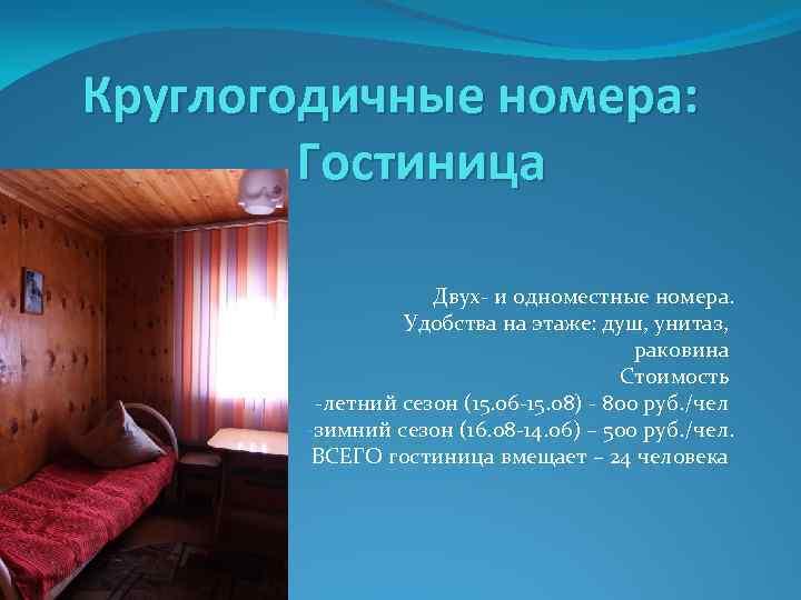 Круглогодичные номера: Гостиница Двух- и одноместные номера. Удобства на этаже: душ, унитаз, раковина Стоимость