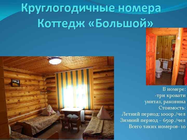 Круглогодичные номера Коттедж «Большой» В номере: -три кровати -унитаз, раковина Стоимость: -Летний период: 1000