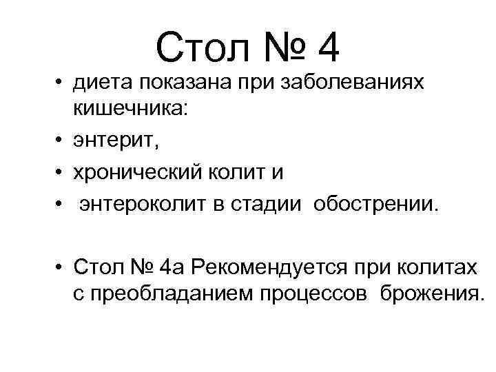 Диета 4 Для Детей. Диета «Стол № 4» для детей