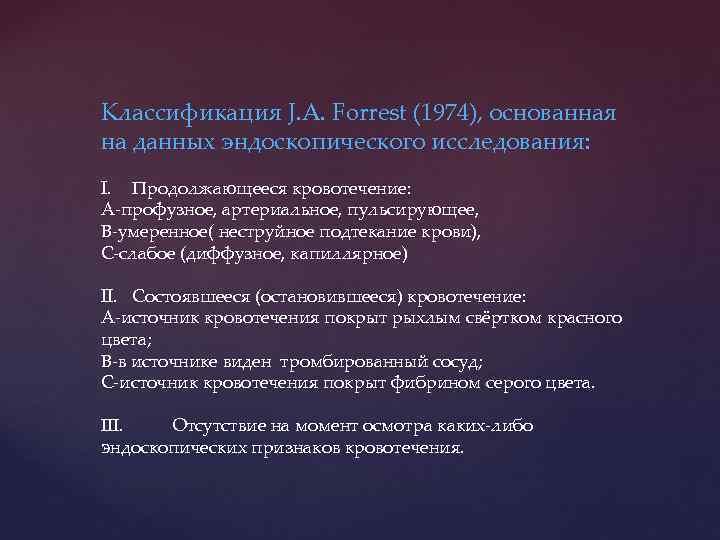 Классификация J. A. Forrest (1974), основанная на данных эндоскопического исследования: I. Продолжающееся кровотечение: А-профузное,