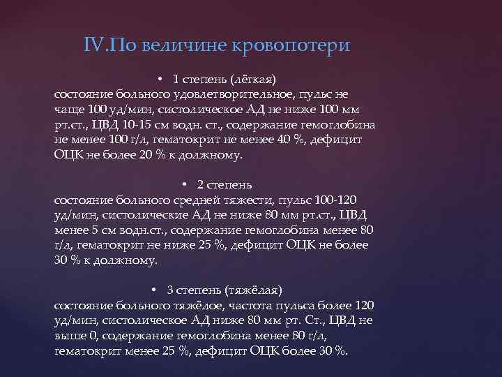 IV. По величине кровопотери • 1 степень (лёгкая) состояние больного удовлетворительное, пульс не чаще