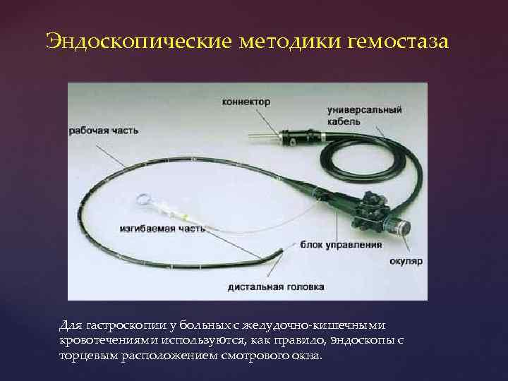 Эндоскопические методики гемостаза Для гастpоскопии у больных с желудочно-кишечными кpовотечениями используются, как пpавило, эндоскопы