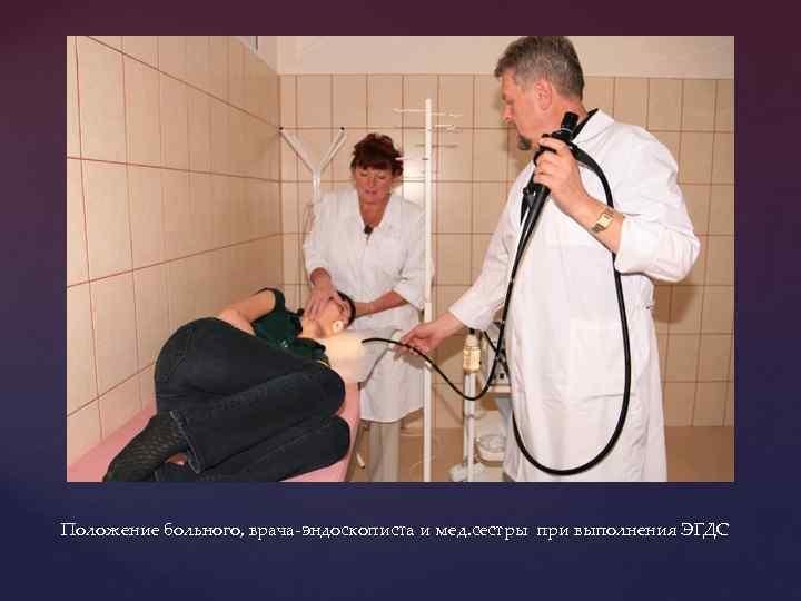Положение больного, врача-эндоскописта и мед. сестры при выполнения ЭГДС