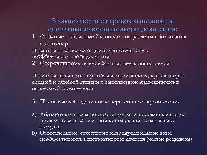В зависимости от сроков выполнения оперативные вмешательства делятся на: 1. Срочные - в течение