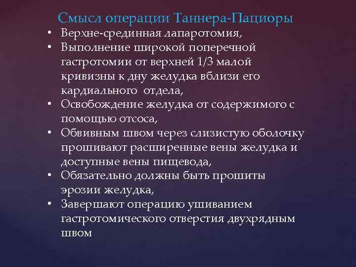 Смысл операции Таннера-Пациоры • Верхне-срединная лапаротомия, • Выполнение широкой поперечной гастротомии от верхней 1/3