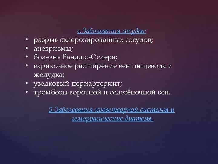 • • • 4. Заболевания сосудов: разрыв склерозированных сосудов; аневризмы; болезнь Рандлю-Ослера; варикозное