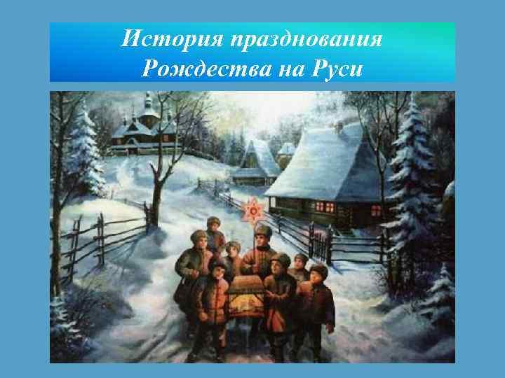 История празднования Рождества на Руси