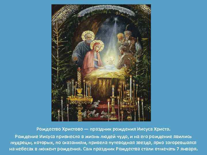 Рождество Христово — праздник рождения Иисуса Христа. Рождение Иисуса привнесло в жизнь людей чудо,