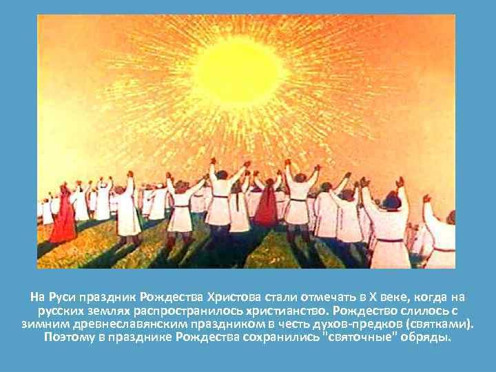 На Руси праздник Рождества Христова стали отмечать в X веке, когда на русских землях