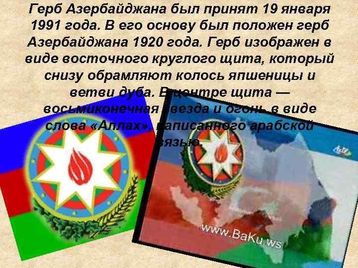 Герб Азербайджана был принят 19 января 1991 года. В его основу был положен герб