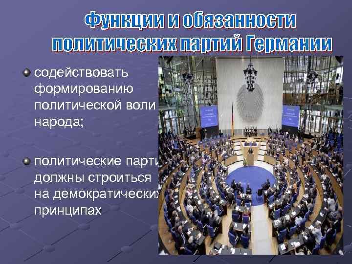 содействовать формированию политической воли народа; политические партии должны строиться на демократических принципах