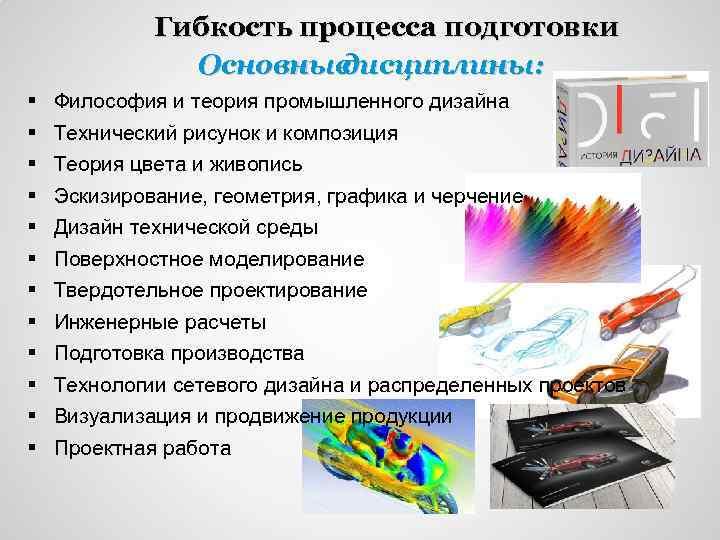 Гибкость процесса подготовки Основные дисциплины: § § § Философия и теория промышленного дизайна Технический