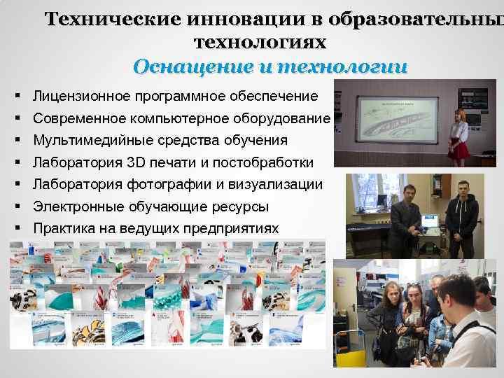 Технические инновации в образовательных технологиях Оснащение и технологии § § § § Лицензионное программное