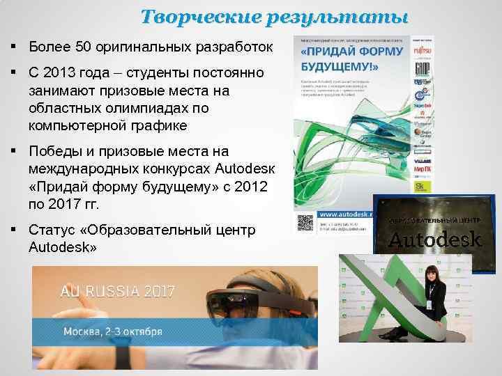 Творческие результаты § Более 50 оригинальных разработок § С 2013 года – студенты постоянно