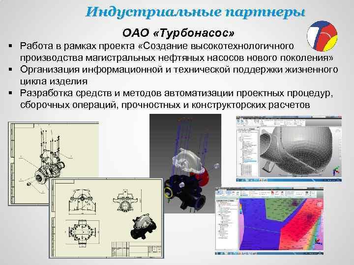 Индустриальные партнеры ОАО «Турбонасос» § Работа в рамках проекта «Создание высокотехнологичного производства магистральных нефтяных