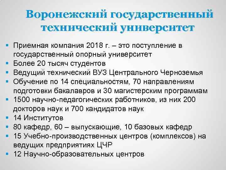 Воронежский государственный технический университет § Приемная компания 2018 г. – это поступление в государственный