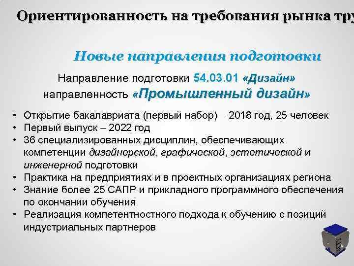 Ориентированность на требования рынка тру Новые направления подготовки Направление подготовки 54. 03. 01 «Дизайн»