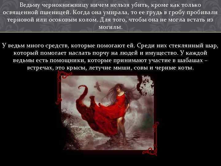 Увидев во сне ведьму, многие задаются вопросом, что предвещает подобное сновидение.