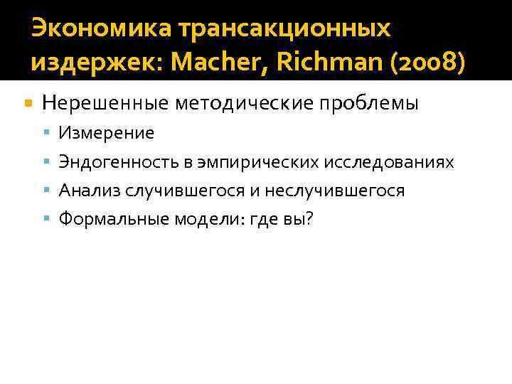 Экономика трансакционных издержек: Macher, Richman (2008) Нерешенные методические проблемы Измерение Эндогенность в эмпирических исследованиях