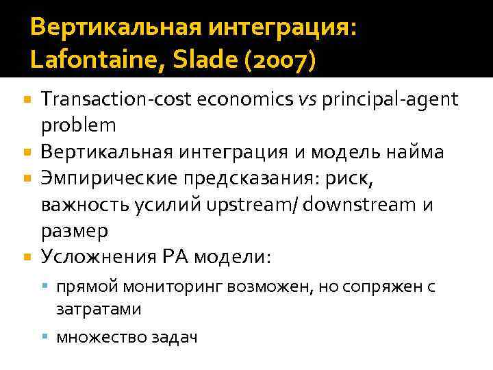 Вертикальная интеграция: Lafontaine, Slade (2007) Transaction-cost economics vs principal-agent problem Вертикальная интеграция и модель