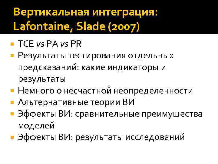 Вертикальная интеграция: Lafontaine, Slade (2007) TCE vs PA vs PR Результаты тестирования отдельных предсказаний: