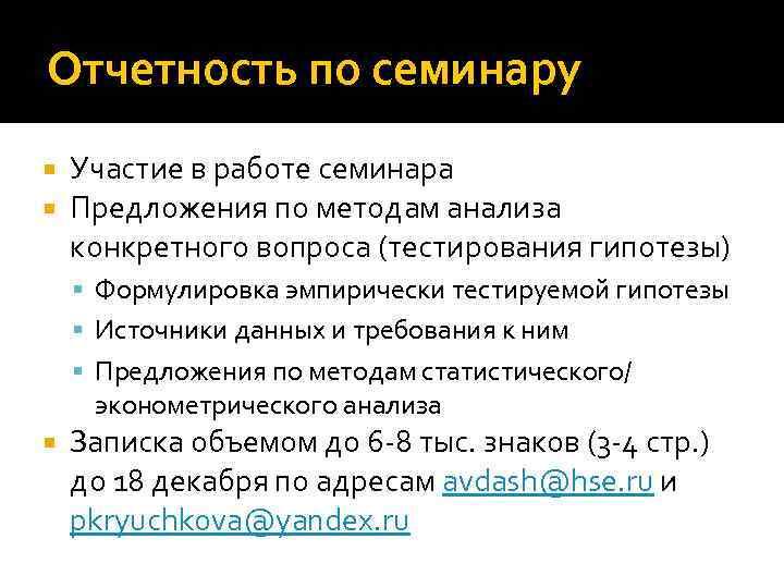 Отчетность по семинару Участие в работе семинара Предложения по методам анализа конкретного вопроса (тестирования