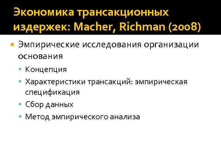 Экономика трансакционных издержек: Macher, Richman (2008) Эмпирические исследования организации основания Концепция Характеристики трансакций: эмпирическая