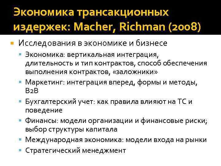 Экономика трансакционных издержек: Macher, Richman (2008) Исследования в экономике и бизнесе Экономика: вертикальная интеграция,