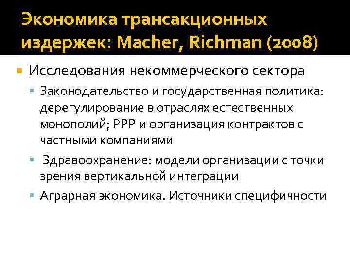 Экономика трансакционных издержек: Macher, Richman (2008) Исследования некоммерческого сектора Законодательство и государственная политика: дерегулирование