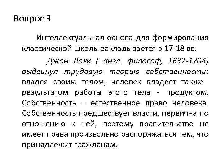 Вопрос 3 Интеллектуальная основа для формирования классической школы закладывается в 17 -18 вв. Джон