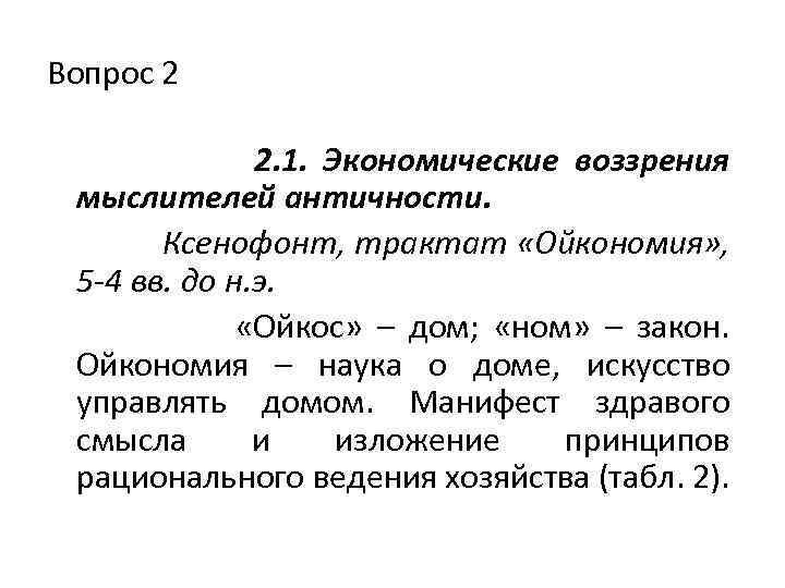 Вопрос 2 2. 1. Экономические воззрения мыслителей античности. Ксенофонт, трактат «Ойкономия» , 5 -4